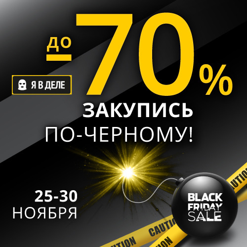 СКИДКИ до 70% на Black Friday!